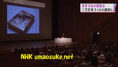 初日は彬子さまの講演会があった