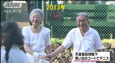 2013年テニスをされる天皇皇后