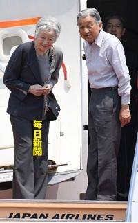 <両陛下>北海道へ向け出発 11年ぶり8回目