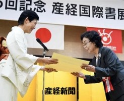 高円宮妃久子さまをお迎えし 産経国際書展贈賞式