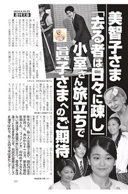 週刊文春美智子皇后小室圭眞子さま