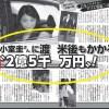 小室圭、渡米後も警備に税金2億5千万円かかる?