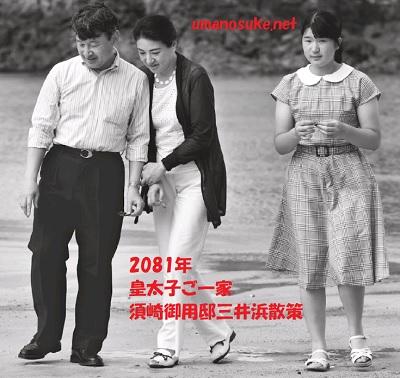 2018年須崎ご静養三井浜皇太子雅子さま愛子さま