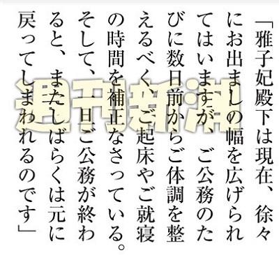 週刊新潮雅子さま昼夜兼行