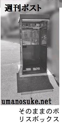 小室圭マンション前のポリスボックス