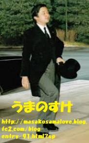 皇太子エッヘン画像