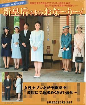 皇太子お見送り雅子さま秋篠宮、紀子さま、眞子さま、久子さま、絢子さま、瑤子さま