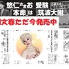 秋篠宮家の悠仁さま中学進学「本命」は筑波大附属という噂