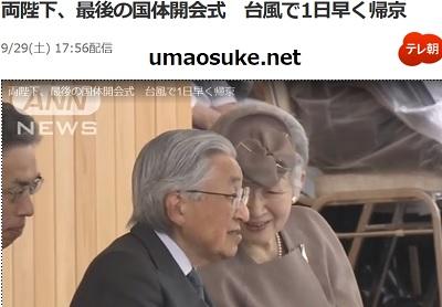 福井国体開会式天皇皇后