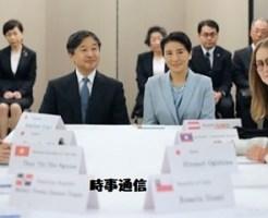 「国際青年交流会議」に出席した皇太子さまと雅子さま