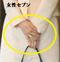 瑤子さまの指輪