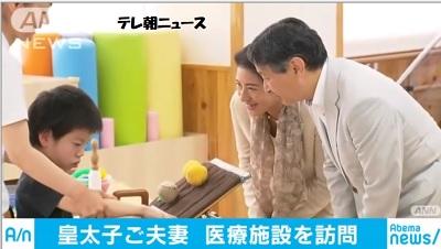 皇太子と雅子さま脳性まひの子供に声を掛ける
