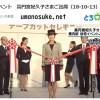 久子さま・住宅イベントにご出席