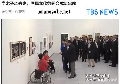 皇太子雅子さま手や足に障害のある人が描いた展示会鑑賞