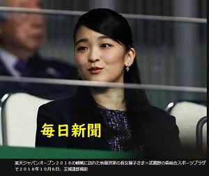 10月6日眞子さま楽天ジャパンオープンテニスを観戦
