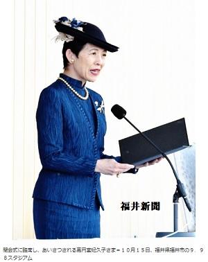 10月15日福井全国障害者スポーツ大会閉会式高円宮久子さま