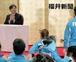 全国障害者スポーツ大会に出場する福井県選手団の激励会に参加された皇太子さま