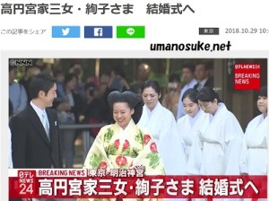 絢子さま守谷慧さん結婚式