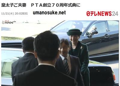 PTA創立70周年記念式典皇太子と雅子さま