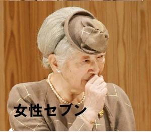 皇后咳き込むその1