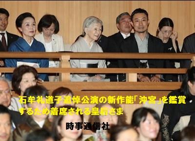 石牟礼道子追悼公演の新作能「沖宮」を鑑賞するため着席される皇后さま