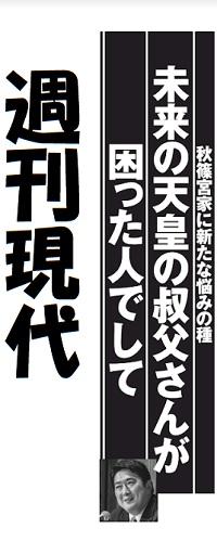 紀子さまの弟川嶋舟は困り者