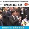 秋篠宮殿下、福島県「第10回世界水族館会議」に出席