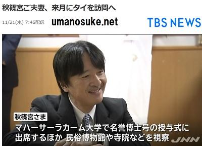 秋篠宮殿下ナマズの研究でタイで名誉博士号