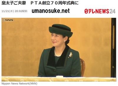 PTA創立70周年記念式典雅子さま美しい