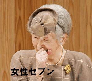 皇后咳き込むその2