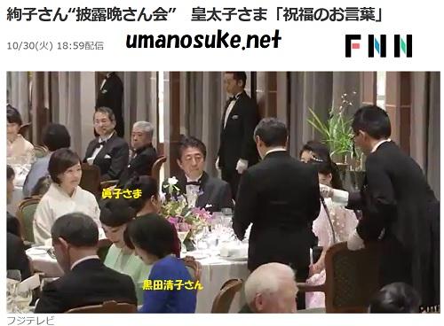 絢子さん晩餐会