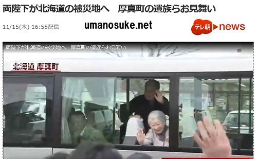 天皇皇后北海道被災地訪問