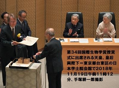 天皇皇后国際生物学賞授賞式に出席