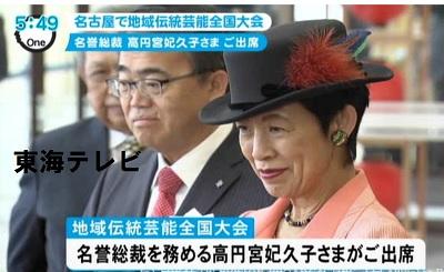 久子さま 地域伝統芸能の全国大会に名誉総裁としてご出席
