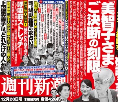 週刊新潮美智子皇后が小室圭にお怒り
