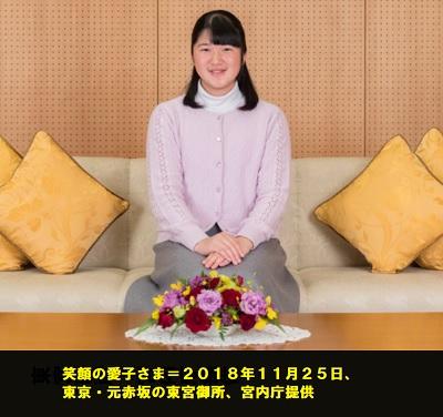 2018年愛子さま17歳お誕生日