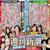 紀子さまと悠仁さまを批判する週刊新潮