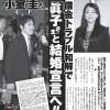 秋篠宮殿下は眞子さま小室圭の結婚を認めるしかない?