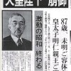 昭和天皇が崩御されて30年
