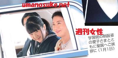 2019年皇太子雅子さま愛子さま新年の挨拶のため皇居へ