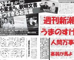 週刊新潮2019年1月30日配信