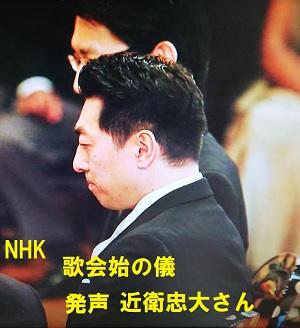 NHK歌会始の儀発声近衛忠大さん