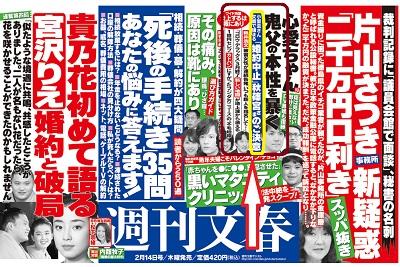 小室圭さん文書で強まる「婚約中止」秋篠宮さまのご決意