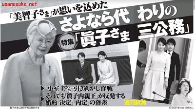 週刊新潮眞子さまの公務