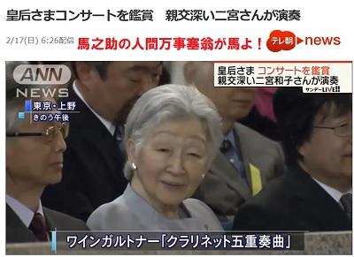 皇后さまがクラリネット奏者・二宮和子さんのコンサートを鑑賞