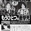 小室圭の父方の祖母も自殺だった・・・小室佳代は怖いひと。