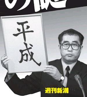 小渕さんの平成