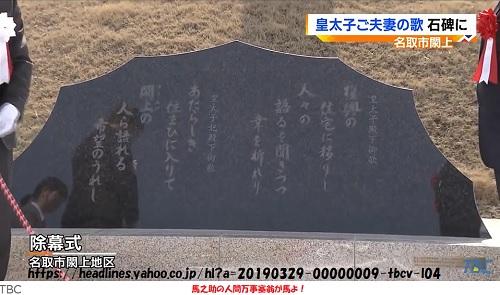 皇太子と雅子さまの歌 石碑に 宮城・名取市