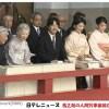 雅子さまは欠席・天皇皇后雅楽鑑賞と企画展をハシゴ~