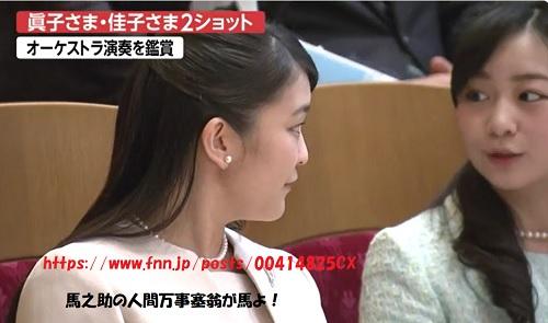 眞子さま・佳子さま2ショット オーケストラ演奏をご鑑賞その4